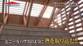 【画像あり】ドリームハウスで牛舎そっくりの家が完成 風呂場スケスケ