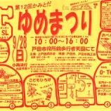 『上戸田夢まつり2008 9月28日(日)開催』の画像
