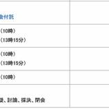 『明日から6月岡崎市定例会の常任委員会が開かれますのでまとめ』の画像