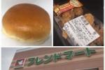 交野市内のお惣菜を食べてみる!今日はフレンドマートのパンと唐揚げ〜交野マダムのお昼ごはん〜