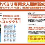 『【本日入稿分まで特価!】SGT求人欄 新設キャンペーン!』の画像