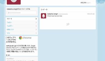 ツイッターに謎のアカウントが出現!『46万人のフォロワー、ナターシャ謎の死。』