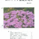 『山のトイレ協議会通信 No.20 2018.5.25』の画像