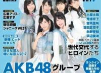 『日経エンタ AKB48G次世代メンバー特装版』の表紙公開!チーム8からは小栗有以と小田えりなが登場!