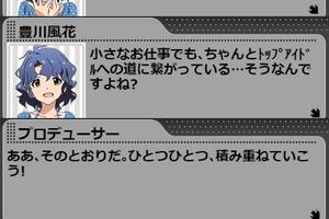 【グリマス】風花アイドルストーリーLV3