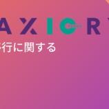 『AXIORY(アキシオリー)が、MT4サーバーをエクイニクスへ移行します!』の画像
