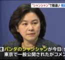 日本人記者「パンダのシャンシャンについて一言」→中国外務省報道官の回答が話題にw