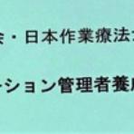 リハビリテーション科有床診療所のお仕事