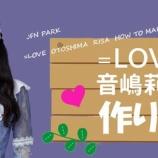 『[イコラブ] 4月8日「=LOVE 音嶋莉沙の作り方!」第8回放送!実況など…』の画像