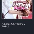 人気ピアニストYouTuberのハラミちゃんはモーニング娘。佐藤優樹ファンだった