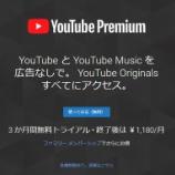 『『YouTube Premium』が日本でも開始 広告無し&バックグラウンド再生に対応 月額料金は……』の画像