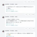 『【乃木坂46】有能すぎるw 本日の『ドーム公演YouTube特別配信』密かに実況していたメンバーがいた模様!!!その全内容がこちらwwwwww』の画像