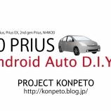 『プリウスに自作Android Autoをつける方法(その1)』の画像