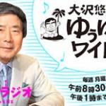人気ラジオ「大沢悠里のゆうゆうワイド」4月終了へ 後任は伊集院光