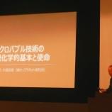 『マイクロ・ナノバブル学会第4回学術総会(2)』の画像