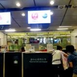 『香港から帰国&機内食』の画像