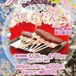 『春だ!花見だ!団子だ!法多山の期間限定の桜だんごが本日より発売するぞー! - 4/10(日)まで』の画像