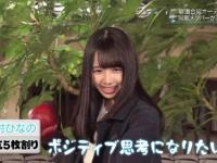 【日向坂46】上村ひなの「(ポジティブに)なれないのかな・・?」←同期メンバーで唯一結果を残す!?