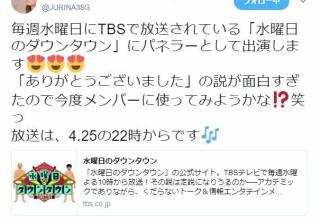 【芸能】松本人志「あいさつせなアカン」松井珠理奈に苦言