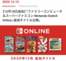 【任天堂神】ニンテンドーSwitch、本日より神ゲー5作品がフリープレイに!!!