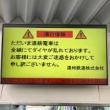 『【速報】赤電の小林駅近くで人身事故!運行を再開するも浜北ー芝本駅区間でバスによる振り替え輸送を実施中』の画像