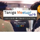 『Taniga Meetup! vol.4』の画像