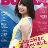 『[再掲] 本日(10月31日)発売『BUBKA12月号』野口衣織が掲載…【イコラブ、いおり】』の画像