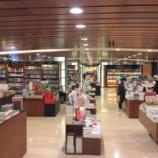 『台湾出版事情:2020年台湾では何が読まれたのか?――台湾各書店ベストセラーランキングから』の画像