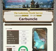 【Lodestone国勢調査】ワールド別統計更新!(2020/9/22)