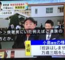 新幹線殺傷事件の小島一朗被告、無期懲役の判決を受けて万歳三唱「控訴はしません」