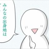 『自己紹介の場で 〜県外バージョン〜』の画像