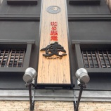 『珈琲館ブルックリンの跡地に居酒屋「和の馳走 倭」がオープンしてた - 中区田町』の画像