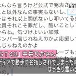 『【NGT48】NHKニュースで中井りかの酷い言葉遣いのツイートが報道される・・・』の画像