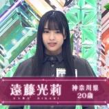 『【欅坂46】新2期生 遠藤光莉が自己紹介!!!キタ━━━━(゚∀゚)━━━━!!!』の画像