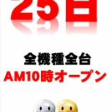 『8/25 ニコニコ枚方 特日』の画像