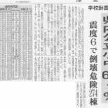 『(埼玉新聞)学校耐震化率県内公立小中69.1% 震度6で倒壊危険274棟』の画像