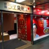 『【本日オープン】日清ラ王 袋麺屋 阪急梅田店』の画像