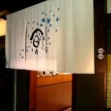 『JAL×はんつ遠藤コラボ企画【仙台編】1日め・寿司(百々)』の画像