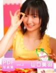 山口美羽 2 LOVEDOL.NET