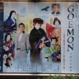 『十月花形歌舞伎('2014)~『GOEMON 石川五右衛門』』の画像