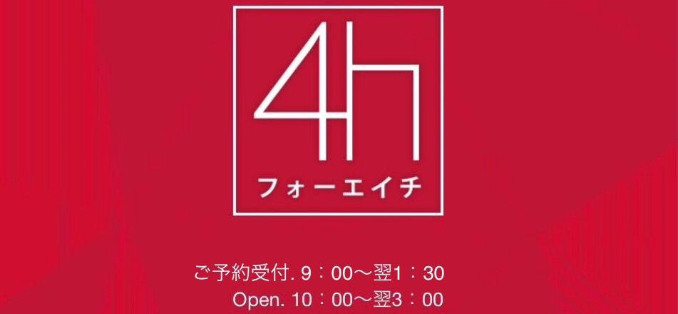 4h〜フォーエイチ〜新大阪メンズエステ公式ブログ イメージ画像