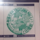 『【鉄道むすめ巡り3rd】八木沢まい@上田電鉄スタンプGET』の画像