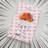『ファン待望!!美味いっタラフライがミニスーパーはっとりで購入できるようになりました!!』の画像