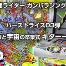 ガンバライジング バーストライズ03弾 / 涙と宇宙の卒業式,キター!