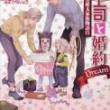 N0169 上司と婚約Dream―男系大家族物語15―