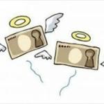 【悲報】ワイの嫁、子育て資金約900万円を使い込んでいた…