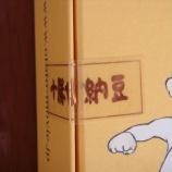 『またまた吉永小百合さんに会った!2』の画像
