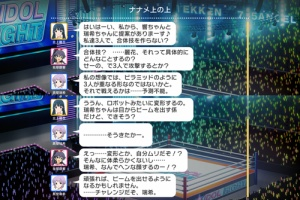 【ミリシタ】『MILLION LIVE WORKING☆』 昂れ!アイドルファイト ショートストーリー変更部分まとめ2