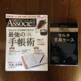 『【文房具】日経ビジネスAssocieより気になる手帳をセレクトしました!』の画像
