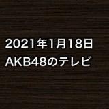 2021年1月18日のAKB48関連のテレビ
